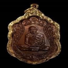 เหรียญเสมาหลวงปู่ทิม วัดระหารไร่ปี18