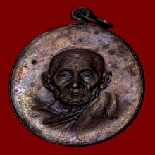 เหรียญหน้าแก่ หลวงปู่สี