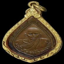 เหรียญพัดยศ หลวงพ่อรุ่ง วัดท่ากระบือ สมุทรสาคร ปี 2500
