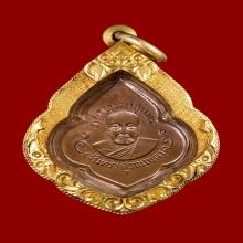 เหรียญหลวงปู่จันทร์ วัดบ้านยาง รุ่นแรก เนื้อทองแดงผิวไฟ