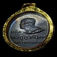 เหรียญหลวงพ่อแดง วัดเขาบันไดอิฐ (รัตโต)  ปี2516