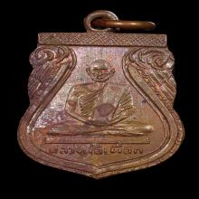 เหรียญเสมาเล็ก เนื้อทองแดง ผิวไฟ ปี2496