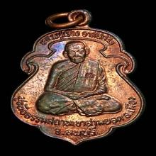 เหรียญรุ่นแรก นวะ หลวงปู่เรือง วัดเขาสามยอด