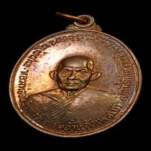 เหรียญหลวงพ่ออบ วัดถ้ำแก้ว จ.เพชรบุรี รุ่นแรก ปี2516