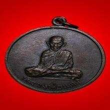 เหรียญรุ่นแรก หลวงพ่อแดง วัดแหลมสอ