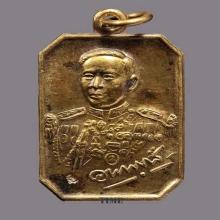 เหรียญกรมหลวงชุมพรเนื้อทองคำ