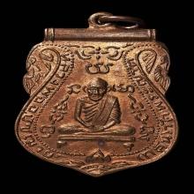 เหรียญหลวงพ่อกลั่น วัดพระญาติฯ หลวงปู่ดู่ วัดสะแก ปี 2512