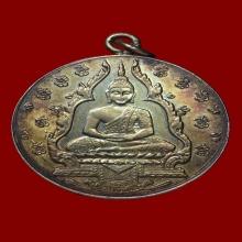 เหรียญพระแก้วมรกต 2475 บล๊อคเจนีวา เนื้อเงิน