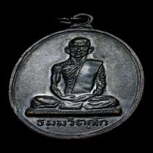 เหรียญเจ้าคุณนรรัตนฯ  สังฆาฏิใหญ่ บล็อก ต หางสั้น  ปี 2513