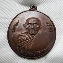 เหรียญกนกข้าง เนื้อทองแดง ตอกโค๊ด หลวงปู่สี ฉนฺทสิริ