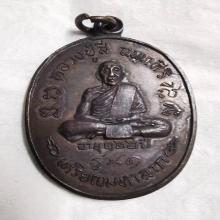 เหรียญมหาลาภ เนื้อทองแดง หลวงปู่สี ฉนฺทสิริ