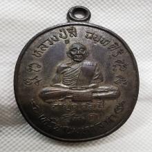 เหรียญมหาลาภ เนื้อนวะ ผิวเดิม หลวงปู่สี ฉนฺทสิริ