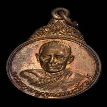 เหรียญรุ่นแรก ผิวไฟ ปี 23 หลวงพ่อฟู วัดบางสมัคร
