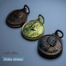 เหรียญอาจารย์ฝั้น-หลวงปู่แหวน ชุดสิทธัตโถ ปี ๑๗ หายากๆๆๆ