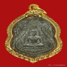 เหรียญหล่อพระพุทธชินราช หลวงปู่ศุขปลุกเสก