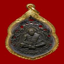 เหรียญฉลุ หลวงปู่ทิม วัดละหารไร่ ปี 2518