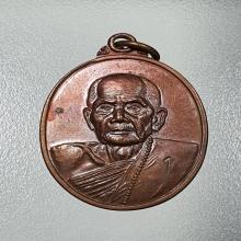 เหรียญรุ่นแรกตอกเลข1 หลวงปู่หมุน ฐิตสีโล
