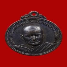 เหรียญหลวงปู่แหวน รุ่นแรก