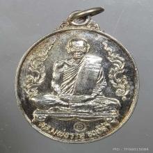 เหรียญมหาลาภ หลวงพ่อรวย วัดท่าเรือ ระยอง