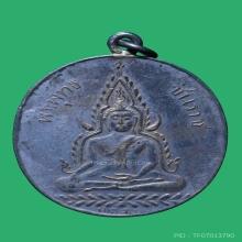 เหรียญพระพุทธชินราช หลังหนังสือห้าแถว เนื้อเงินพ.ศ2460