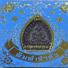 เหรียญหล่อ เจ้าสัว3 วัดกลางบางแก้ว เนื้อก้านพระช่อ กล่องเดิม