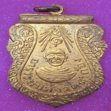 เหรียญหลวงพ่อปลั่ง วัดตาก้อง นครปฐม เนื้อเงินกะไหล่ทอง สวย