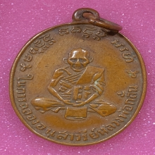 เหรียญหลวงพ่อกลั่น วัดพระญาติฯ ปี2500 สร้างแค่500เหรียญ