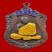 เหรียญเสมา แปดรอบ หลวงปู่ทิม