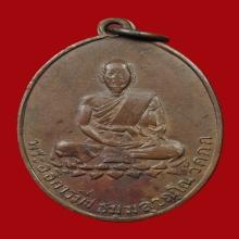 เหรียญรุ่นแรก หลวงพ่อมิ่ง วัดกก ปี 2489