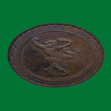 เหรียญนามปี ปีวอก