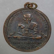 เหรียญหลวงปู่ทวด วัดช้างให้