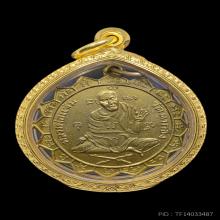 เหรียญรุ่นแรกหลวงพ่อแช่ม วัดตาก้อง นิยมหูเดียว กะไหล่ทอง