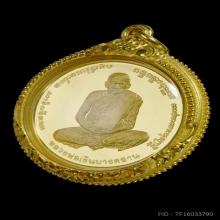 เหรียญหลวงพ่อเงินหลังกรมหลวงชุมพรทองคำเพิร์ธ พ.ศ.2537