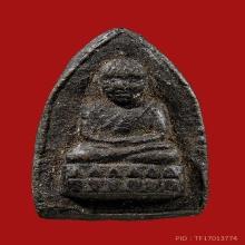 หลวงปู่ทวด วัดจีน(วัดสุนทรประดิษฐ์) จ.อุดรธานี ปี2506 2
