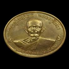 เหรียญจิ๊กโก๋หลวงปู่โต๊ะ วัดประดู่ฉิมพลี