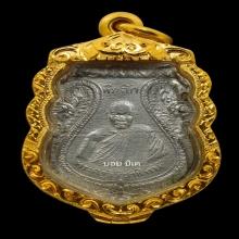 เหรียญรุ่นแรกหลวงพ่อนาควัดหัวหิน...เนื้อเงิน