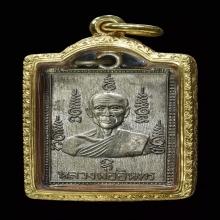 เหรียญรุ่นแรกหลวงปู่อินทร์ วัดโบสถ์ 2496