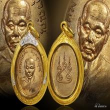 เหรียญหลวงพ่อดิ่ง รุ่น2 สร้างปี พ.ศ. 2492