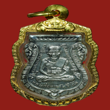 เหรียญหลวงพ่อทวด รุ่น สาม บ.ช้างปล่อง