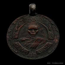 เหรียญรุ่น2หลวงพ่อฉุยวัดคงคารามปี2467