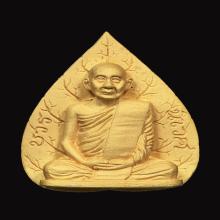 รูปเหมือนใบโพธิ์รุ่นแรก สมเด็จพระญาณ ปี36 ชุดทองคำ