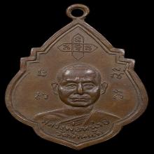 เหรียญใบสาเก เหรียญรุ่น2 หลวงปู่หน่ายวัดบ้านแจ้ง