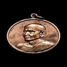 เหรียญสมเด็จพุฒาจารย์โตฯ รุ่น100ปี วัดระฆังฯ