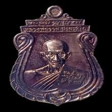 เหรียญหลวงพ่อรวย ปาลาติโก รุ่นอายุวัฒนมงคล