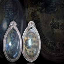 เหรียญหลวงปู่มหาเจิม วัดสระมงคล รุ่นแรก
