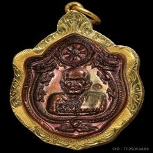 เหรียญมังกรคู่ เนื้อทองแดง หลวงปู่หมุน วัดบ้านจาน
