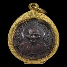 เหรียญหยดน้ำเซียนแปะโรงสี ปทุมธานี ปี 23 สวยเดิมๆ