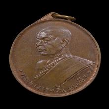 เหรียญอาจารย์ฝั้นรุ่น3ผิวไฟสภาพสวยแชมป์