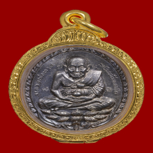เหรียญเปิดโลกหลวงปู่ดู่ วัดสะแก เนื้อเงิน