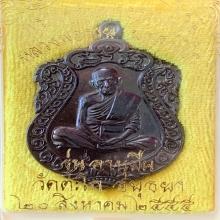 เหรียญเสมา หลวงพ่อรวย วัดตะโก รุ่นอายุยืน เนื้อนวะเก้า ปี55